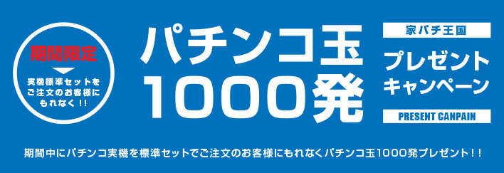 パチンコ玉1000発プレゼントキャンペーン