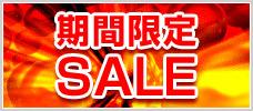 期間限定セール